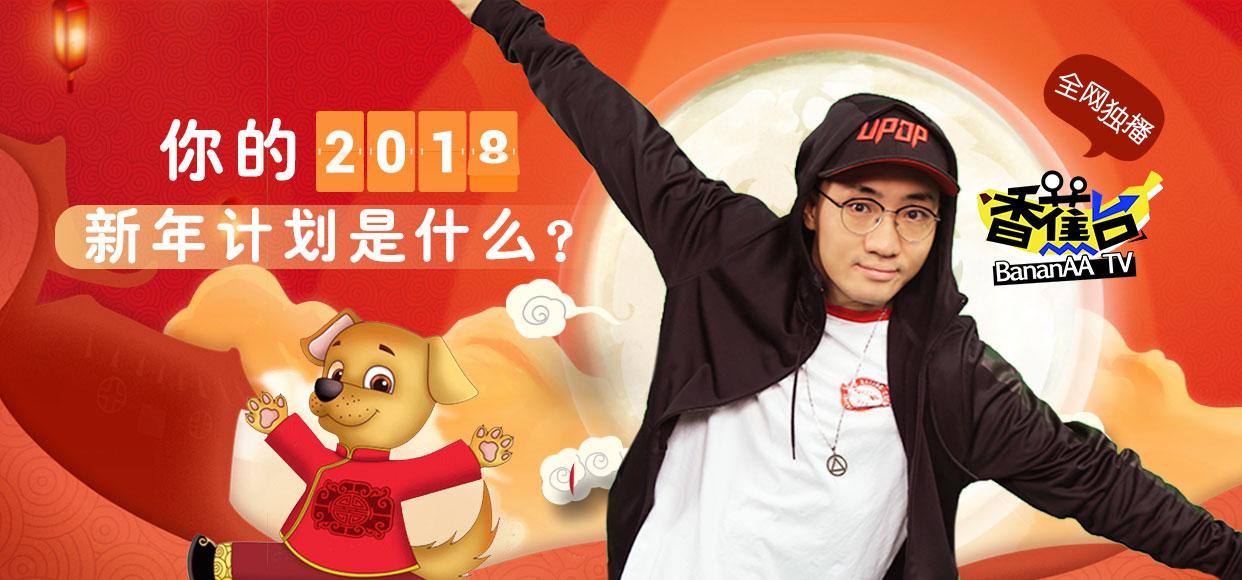 【香蕉台】2018年的新年计划是:完成2009年的新年计划?