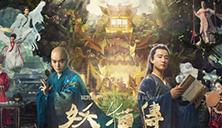 《妖猫传》上演东方魔幻传奇