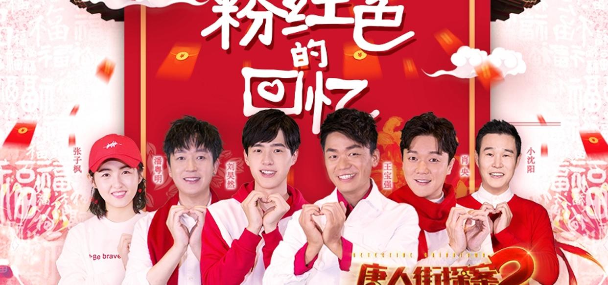 《唐人街探案2》王宝强刘昊然新春拜年歌