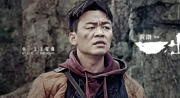 黄渤自导自演《一出好戏》