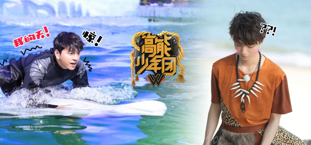 【高能少年团2】第8期:王俊凯穿越时空消失记忆