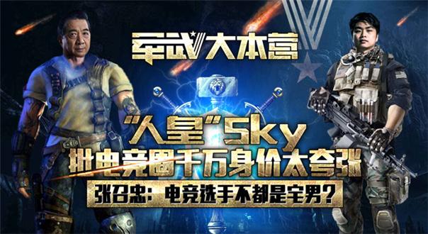 """""""人皇""""Sky批电竞圈"""