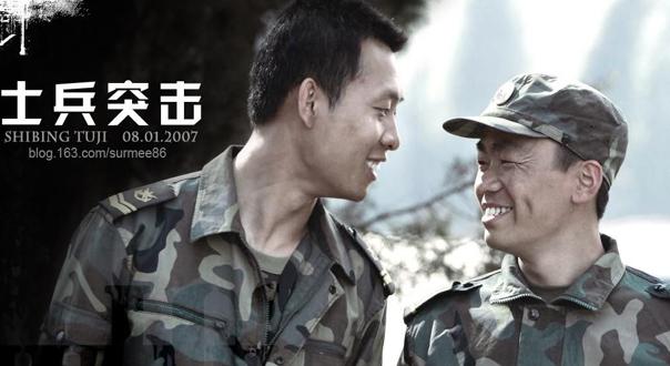 《士兵突击》