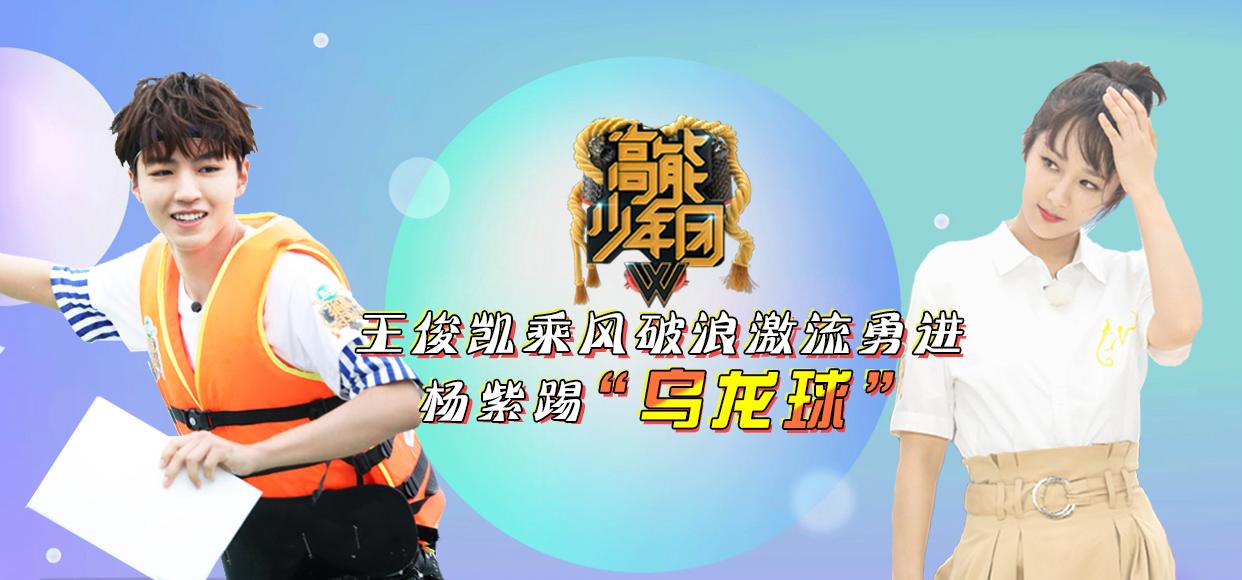 """【高能少年团2】第12期:王俊凯乘风破浪激流勇进 杨紫踢""""乌龙球"""""""