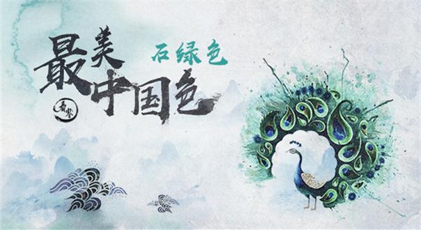 【最美中国色】石绿色