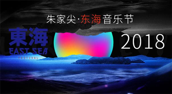 2018东海音乐节