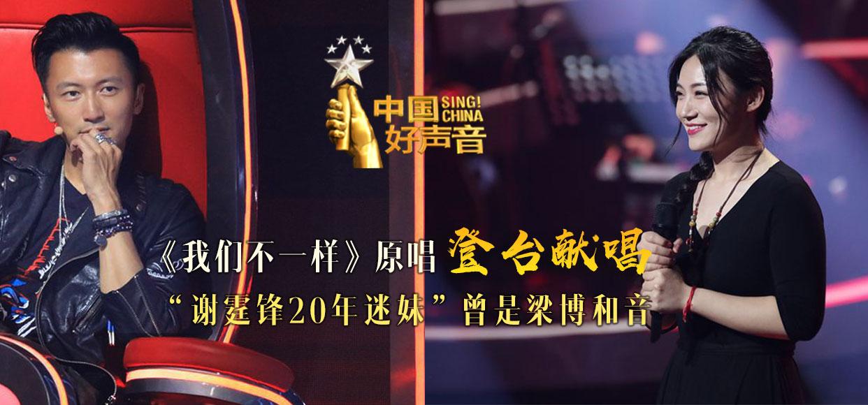 【中国好声音3】第5期:《我们不一样》原唱登台