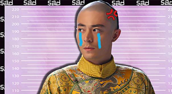史上最惨爱新觉罗皇帝