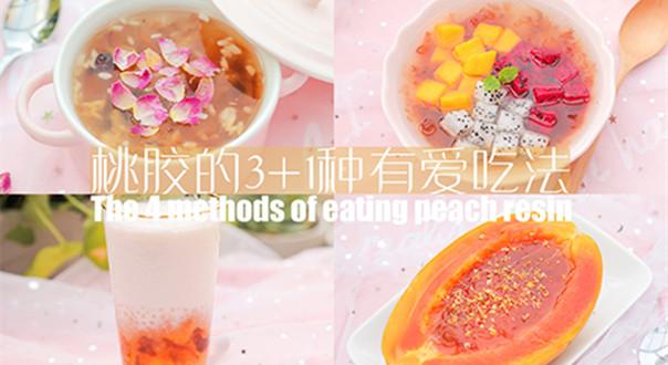 桃胶的3+1种有爱吃法