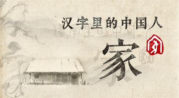 汉字里的中国人