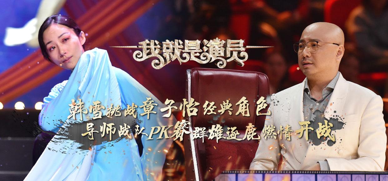 【我就是演员】第10期:韩雪挑战章子怡经典角色