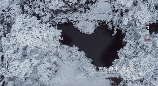 【西泠不冷】第3集
