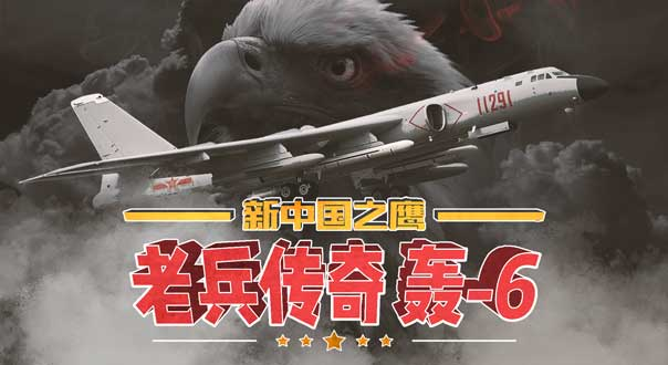 中国空军的战略轰炸机
