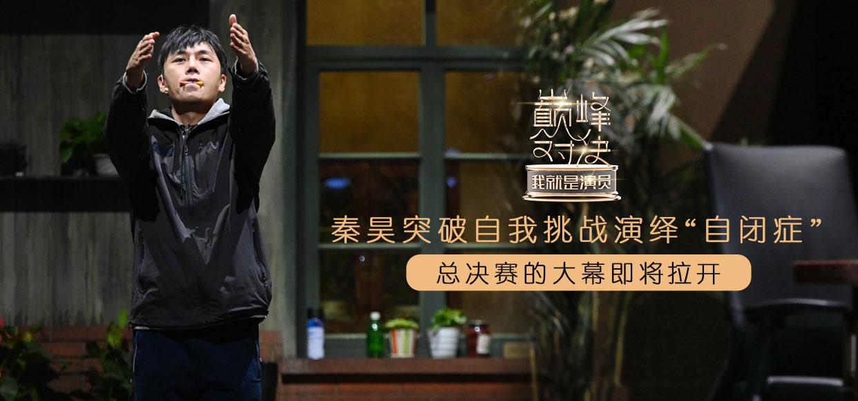 """【巅峰对决】第12期:秦昊挑战演绎""""自闭症"""""""