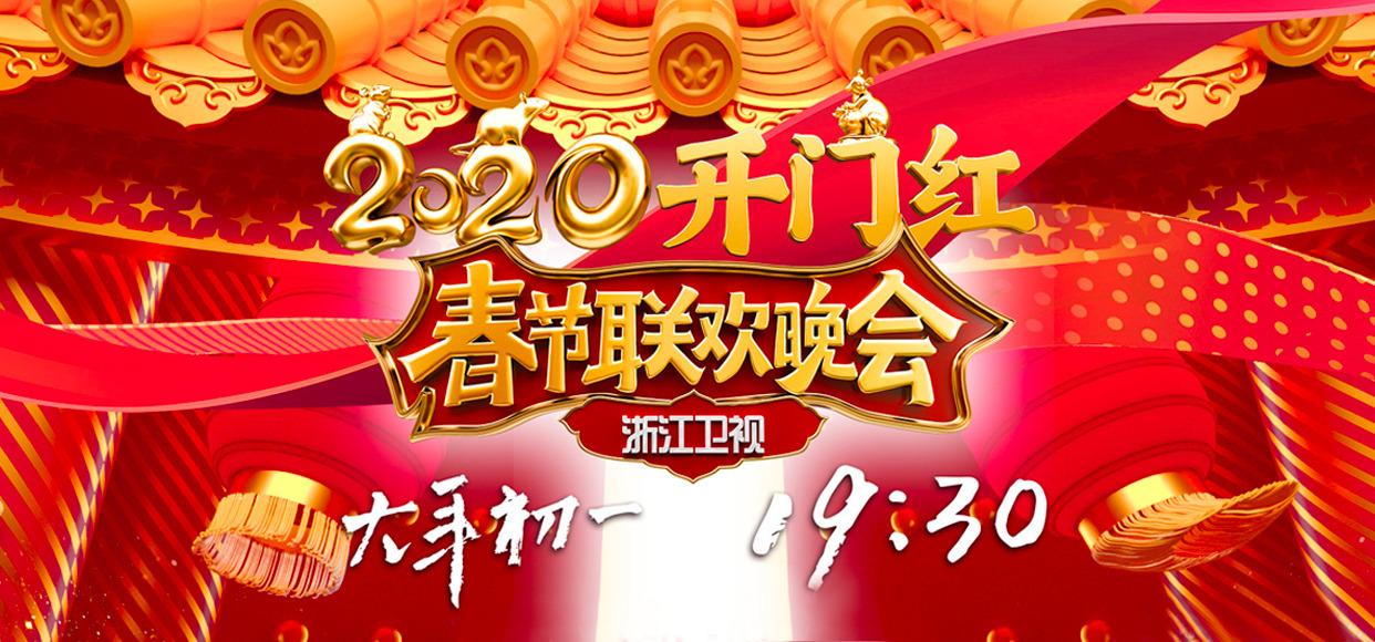 【2020开门红】 浙江卫视春节联欢晚会
