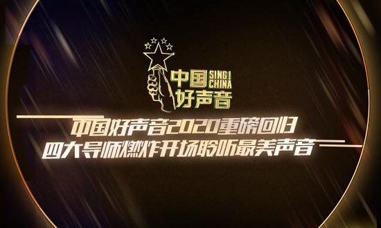 《2020中国好声音》第1期