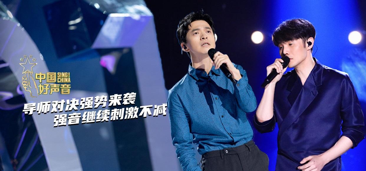 【2020中国好声音】第10期:导师对决强势来袭 强音继续刺激不减