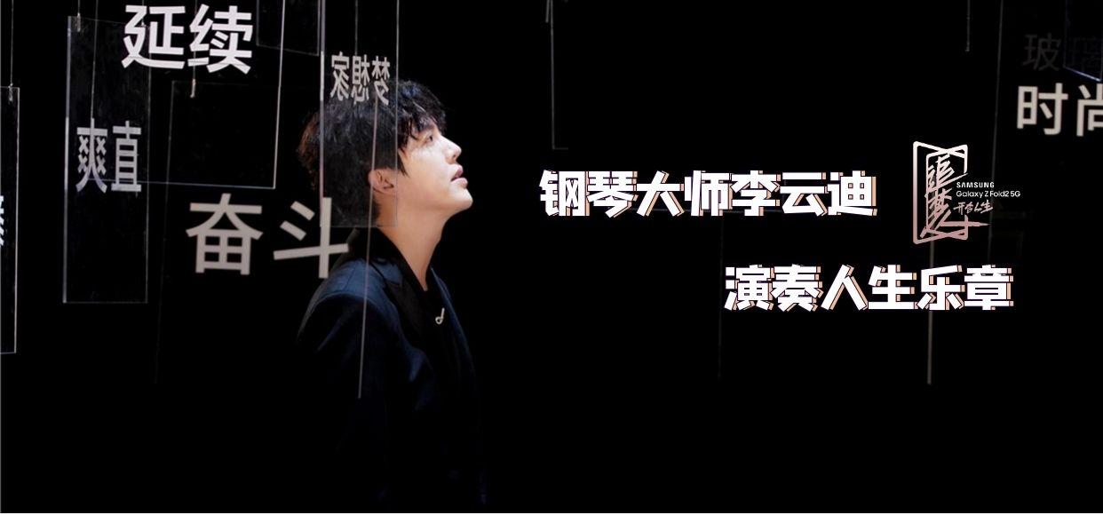 【追梦人之开合人生】第3期:钢琴大师李云迪 演奏人生乐章