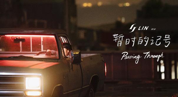 林俊杰《暂时的记号》MV上线