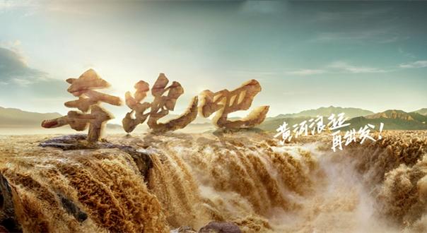 《奔跑吧黄河篇》第1期