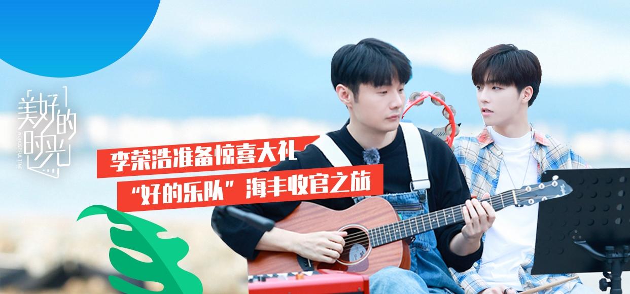 """【美好的时光】第10期:李荣浩准备惊喜大礼 """"好的乐队""""海丰收官之旅"""