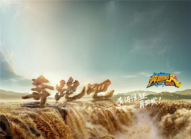 【奔跑吧黄河篇】第1期:黄河浪起再出发